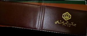 جلد دفترچه بیمه درمانی